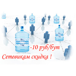 Доставка воды по скидке