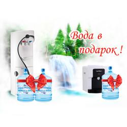 Питьевая вода в подарок.
