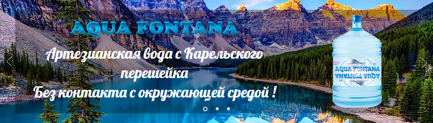 Доставка природной воды Aqua Fontana