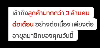 LP_Renewal TH_EN-07.png
