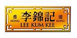 Lee Kum Kee Nguyen Oriental Foods Groothandel Aziatische producten