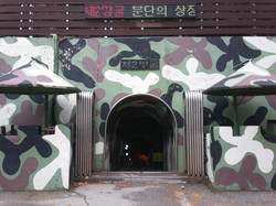 2nd tunnel entrance