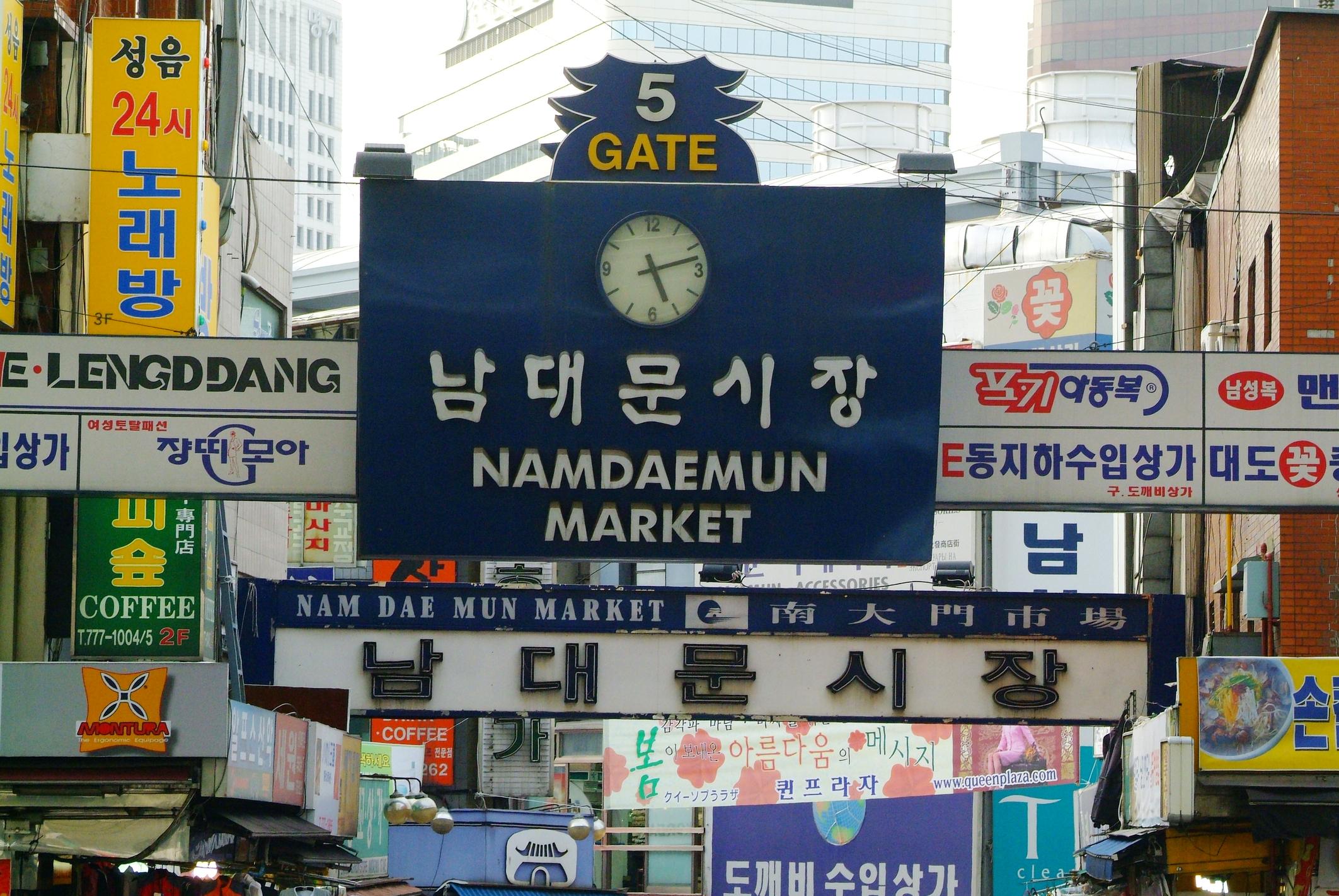 남대문시장_한국관광공사제