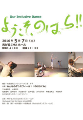 Our Inclusive Dance ようこそ、のはら!!