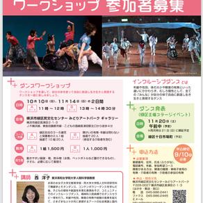 参加者募集!! 横浜市緑区でのワークショップ (2021/08/11)