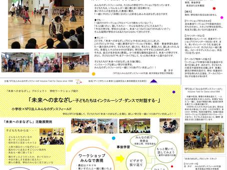 [お知らせ]「みらいへのまなざし」学校WS実施校募集!!