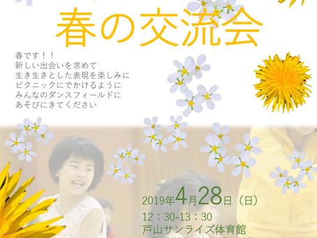 [お知らせ]「春の交流会」参加者募集!