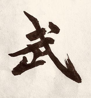 Calligraphie Wu.jpg
