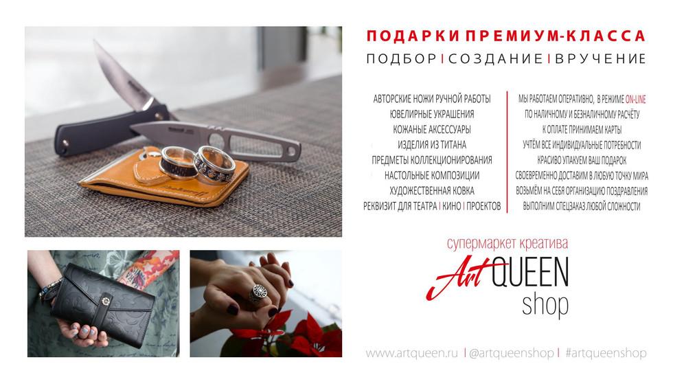 ART QUEEN TM (2).jpg