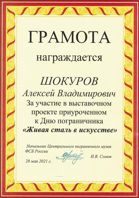 Шокуров Грамота музей ФСБ 2021.jpg