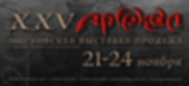 ARSENAL_2019_XXV-fin афиша.jpg