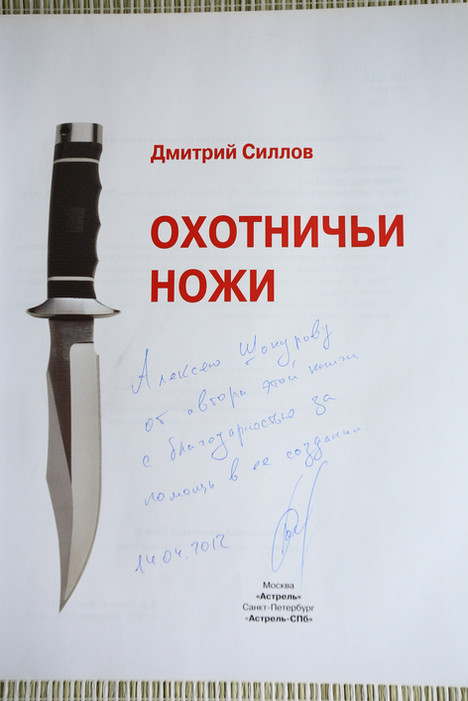 Силлов автограф и подпись с благодарностью для Шокурова.JPG
