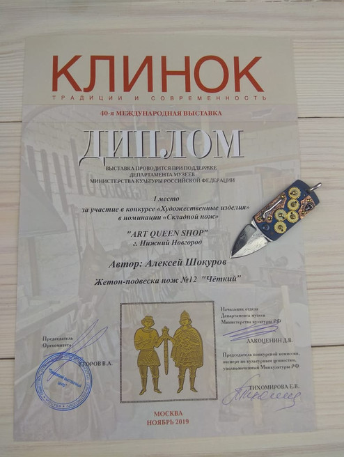 Диплом Шокуров складной нож 1 место КЛИН