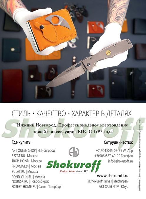 шокуров_page-0001.jpg