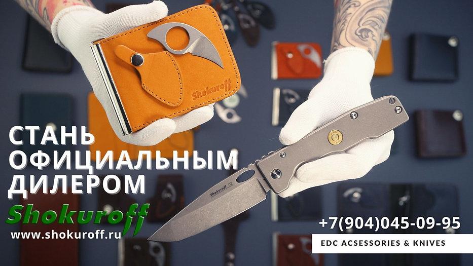 Стать официальным дилером Shokuroff kniv