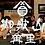 Thumbnail: 御嶽山再生ツアープロジェクト第一回 動画