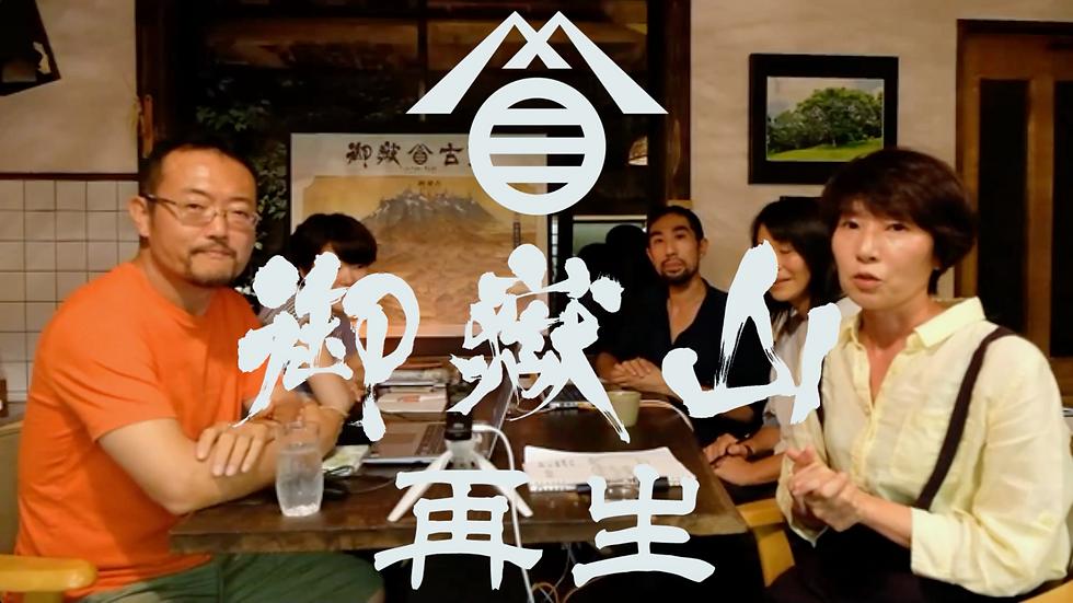 御嶽山再生ツアープロジェクト第一回 動画