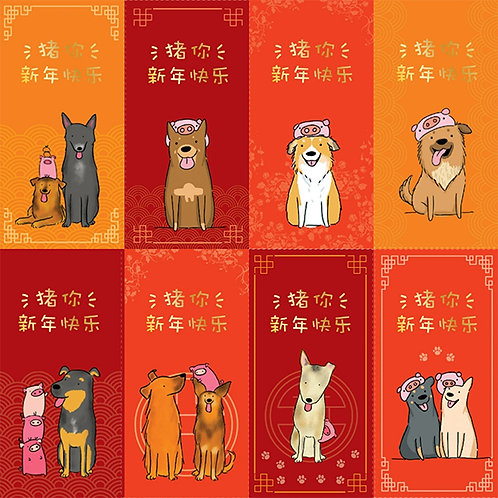 2019 Year of the Pig - Angpao Red Packets