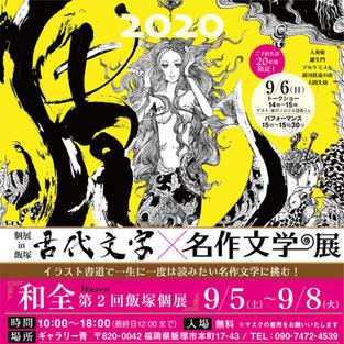 【福岡】古代文字×名作文学展