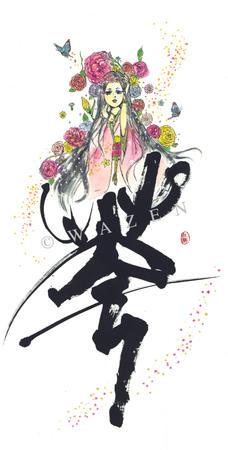 『花鳥風月』ー華