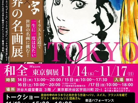 東京個展2019開催します!