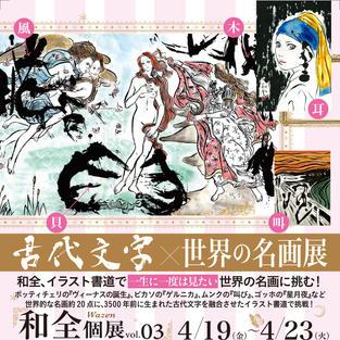 【長野・飯田】古代文字×世界の名画展