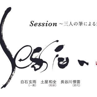 【東京】Sesson〜3人の筆による表現