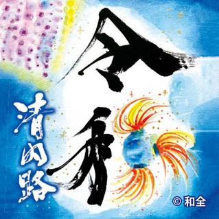 長野県阿智村清内路地区 記念切手