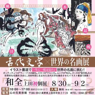 【長野・上田】古代文字×世界の名画展