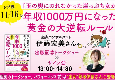 【お知らせ】個展内シブ読ゲストに伊藤宏美さんご登壇!