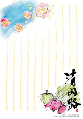 長野県阿智村清内路地区 記念便箋