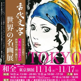 【東京】古代文字×世界の名画展