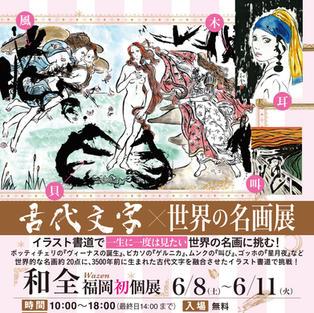 【福岡】古代文字×世界の名画展