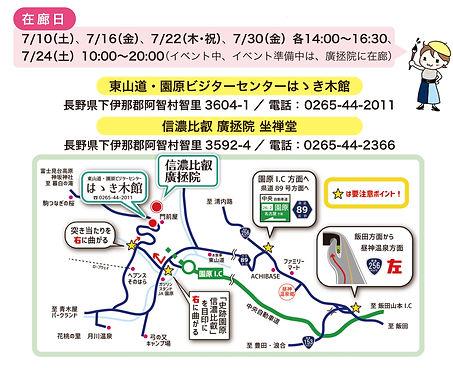 achi-hagaki-2.jpg