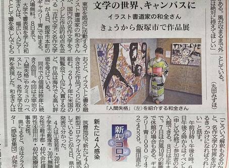 9/4の西日本新聞さんの記事に載せていただきました!!