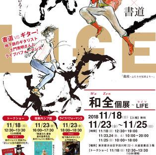 【東京】LIFE
