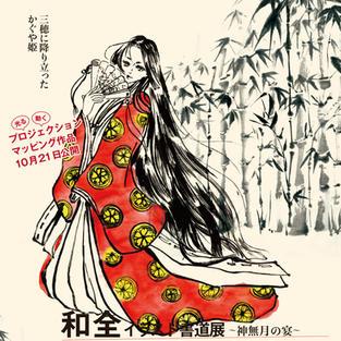 【長野・三穂】神奈月の宴