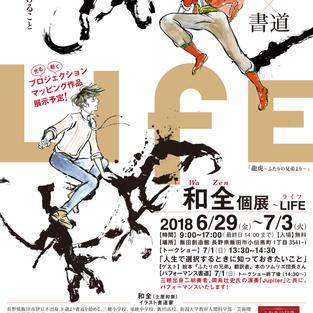 【長野】LIFE