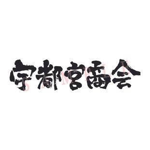 宇都宮商会ロゴ