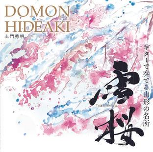 『雪桜』CDジャケット