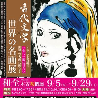 【長野・木曽】古代文字×世界の名画展