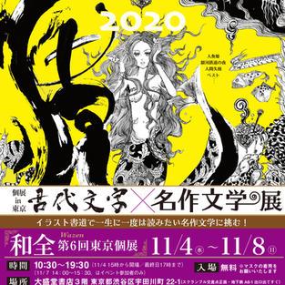 【東京】古代文字×名作文学展