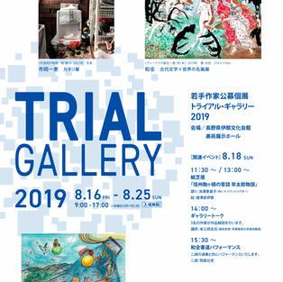 【長野・伊那】Tryal Gallery