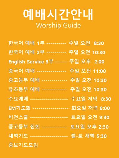 예배시간 안내 축소.png