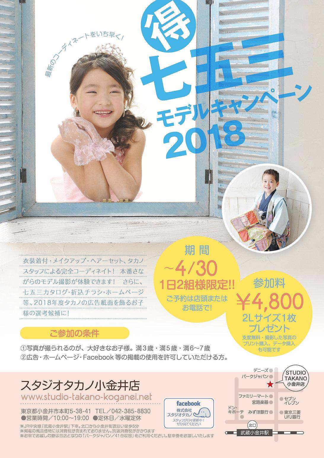 七五三 モデル 東京 安い 小金井 中央線