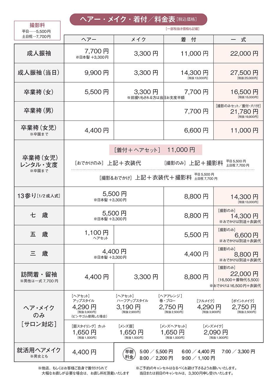 ヘアメイク4月料金表.jpg