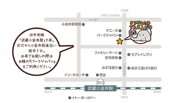 スタジオタカノ小金井店 ぱうぞうMAP 写真館 中央線 証明写真 駐車場
