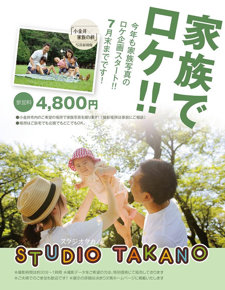 家族ロケ2019.jpg