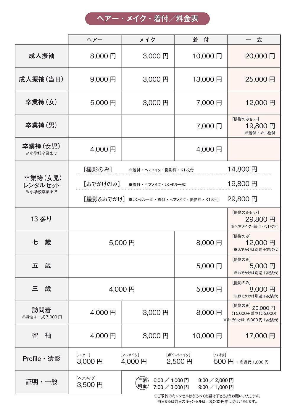ヘアメイク料金表.jpg