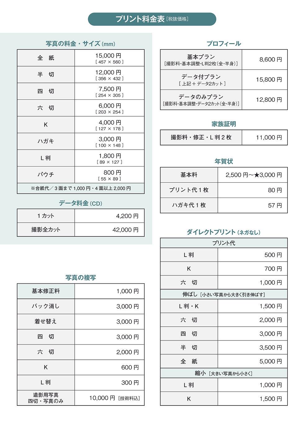 新その他料金表.jpg
